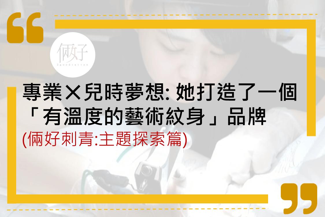 專業✕兒時夢想-她打造了一個有溫度的藝術紋身品牌 (倆好刺青:主題探索篇)